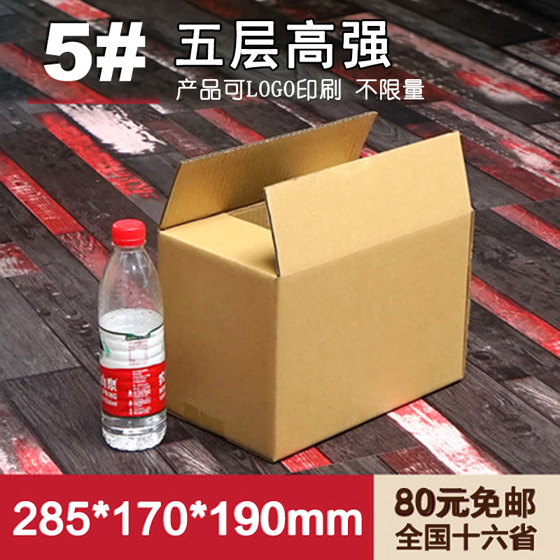 5 five strengthen postal cardboard carton courier custom printed packaging carton box packaging
