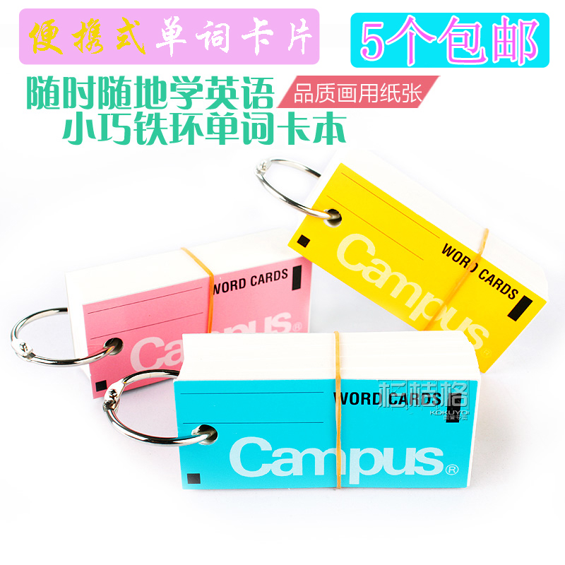 5 free shipping japan kokuyo kokuyo campus portable vocab remember the english word cards blank