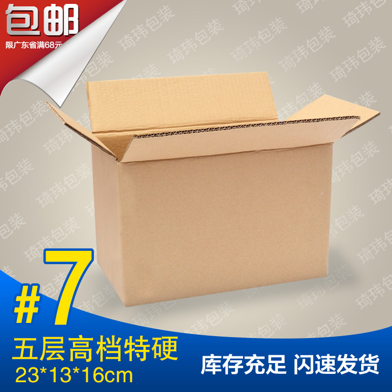 5 kk special hard cardboard postal cardboard boxes on 7 taobao courier packaging box cardboard boxes kraft paper box packaging logistics