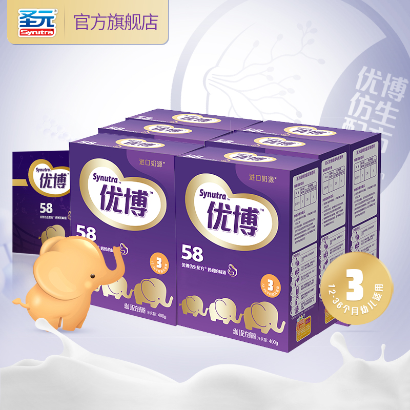 58 san yuan yubo san yuan yubo three segments milk 400g * 6 boxed infant milk powder 3