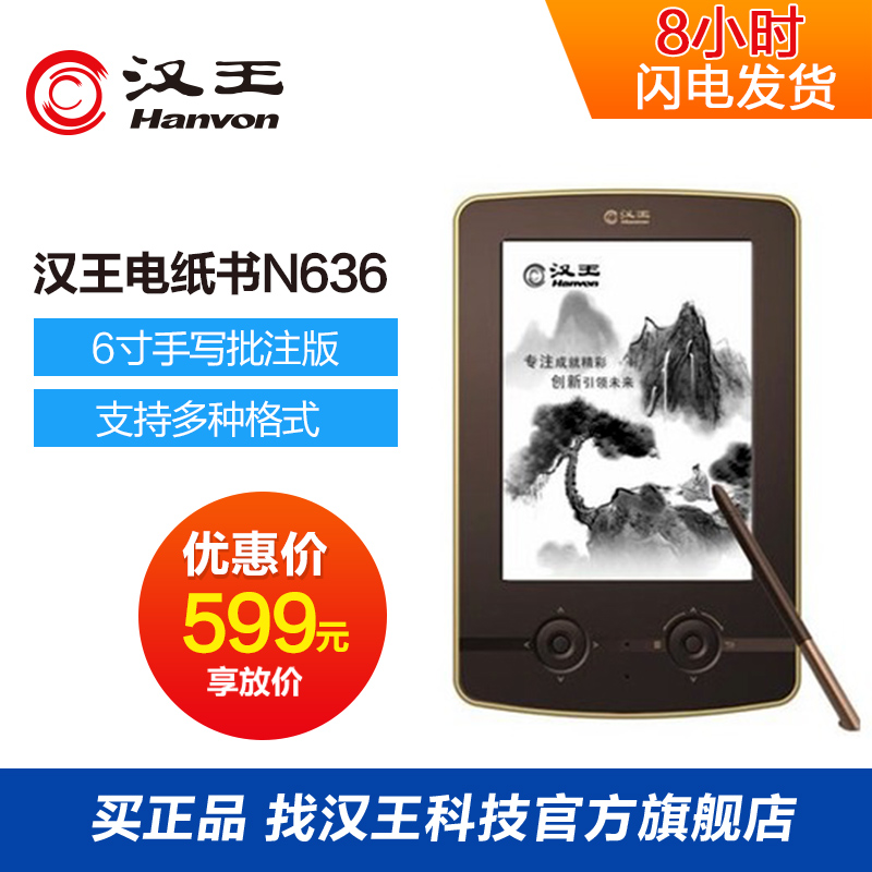 6 handwriting hanwang hanwang electronic paper book n636 ebook reader electronic ink screen support annotation