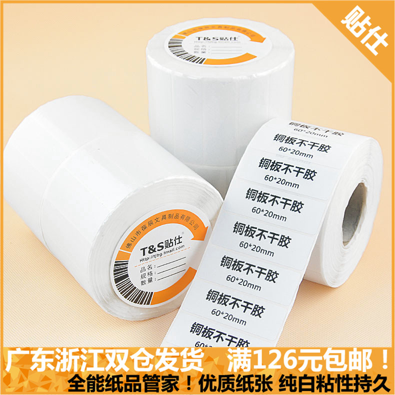60*20*2000 bar code sticker paper copperplate paper labels barcode paper adhesive label sticker printing