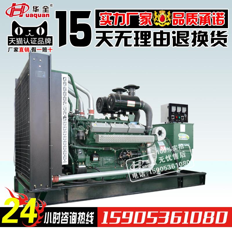 600kw diesel generator sets 600 KW large diesel generator set diesel branch 380 v three phase four wire