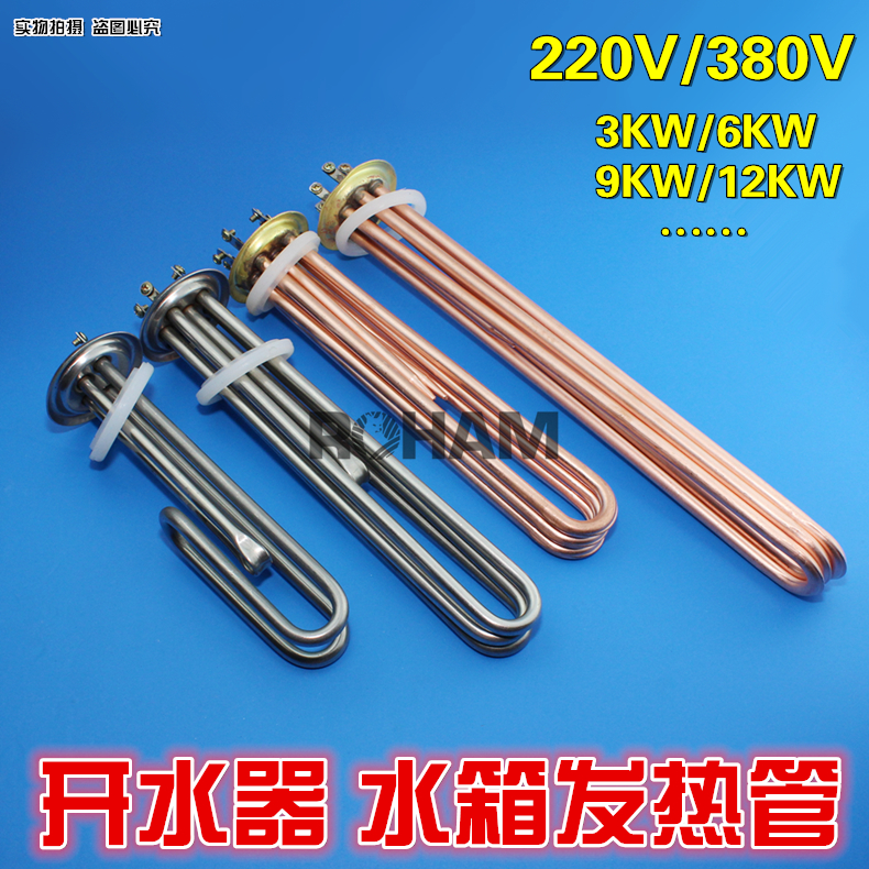 ¢ 63mm water boiler heating pipe heating pipe electric water heater tank heating tube heat pipe 3kw/6kw/9kw/12kw