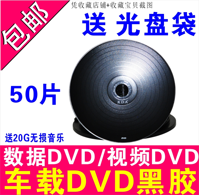 64kda vinyl vinyl cd dvd discs dvd blank disc dvd discs car dvd-r discs piece car
