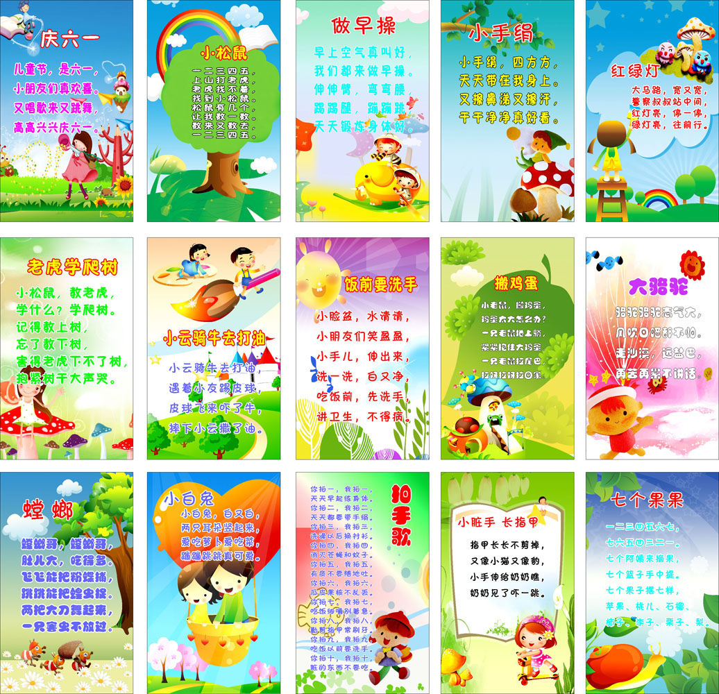 Get Quotations · 668 Poster Panels Printed Material 547 Nursery Rhymes  Nursery Rhymes Celebrating Do Aerobics Morning Red Green
