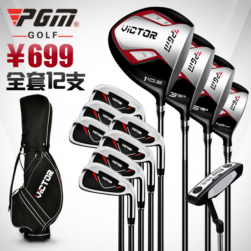 699 yuan a full set of 12! pgm genuine men's golf club sets bar beginner exercise bar