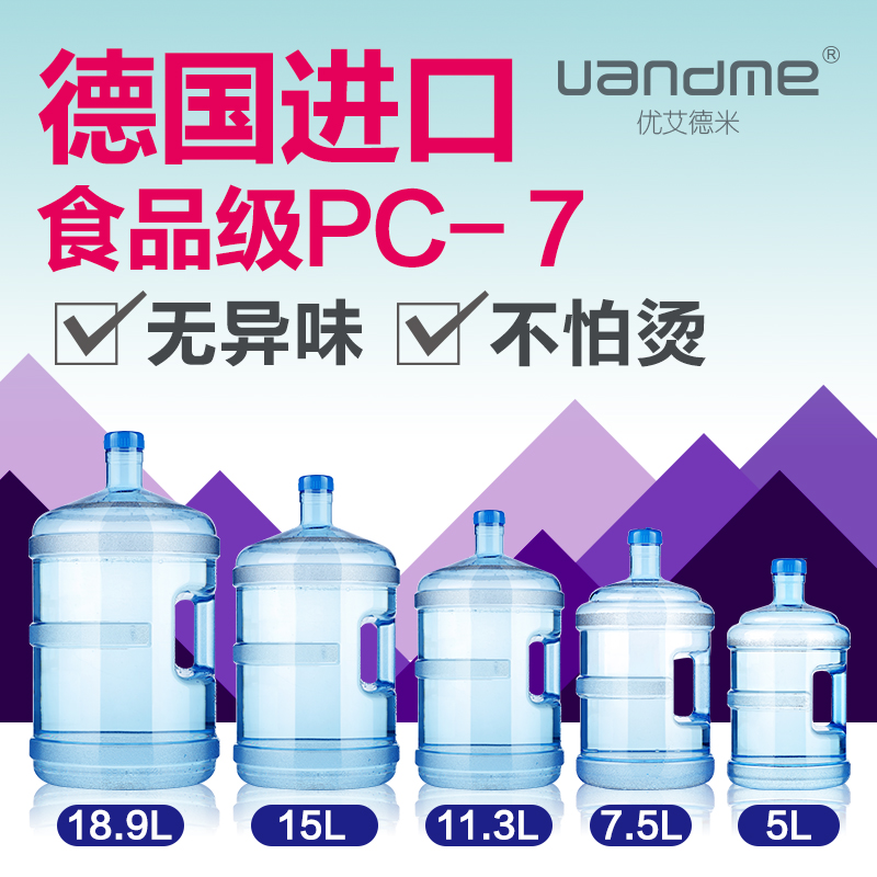 7.5 18.9 barrels of pure mineral water dispenser bucket 5 liters water bottle household 11.3 15 small bucket of water storage