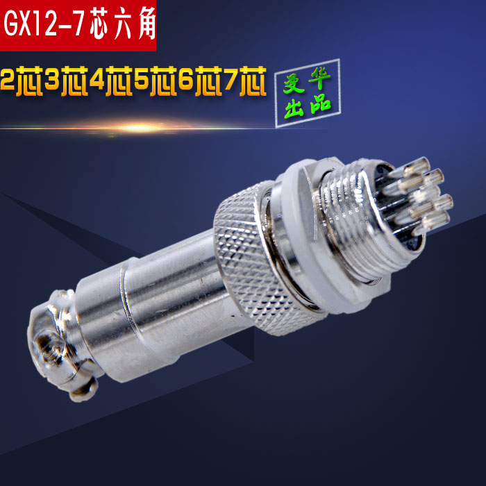 7 core aviation plug rs765 gx12 series 12M-7A/7b DF12-7 core aviation socket connector