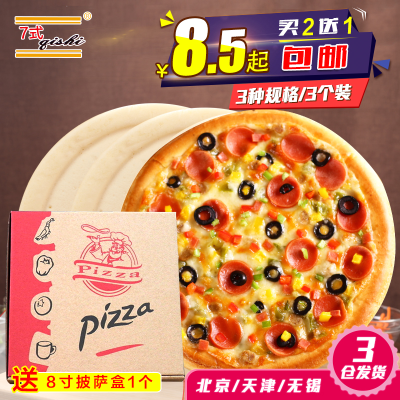 7 type bottom semifinished pizza baking ingredients pizza pizza crust embryo skin combo 9 inch 8/6 inch 3