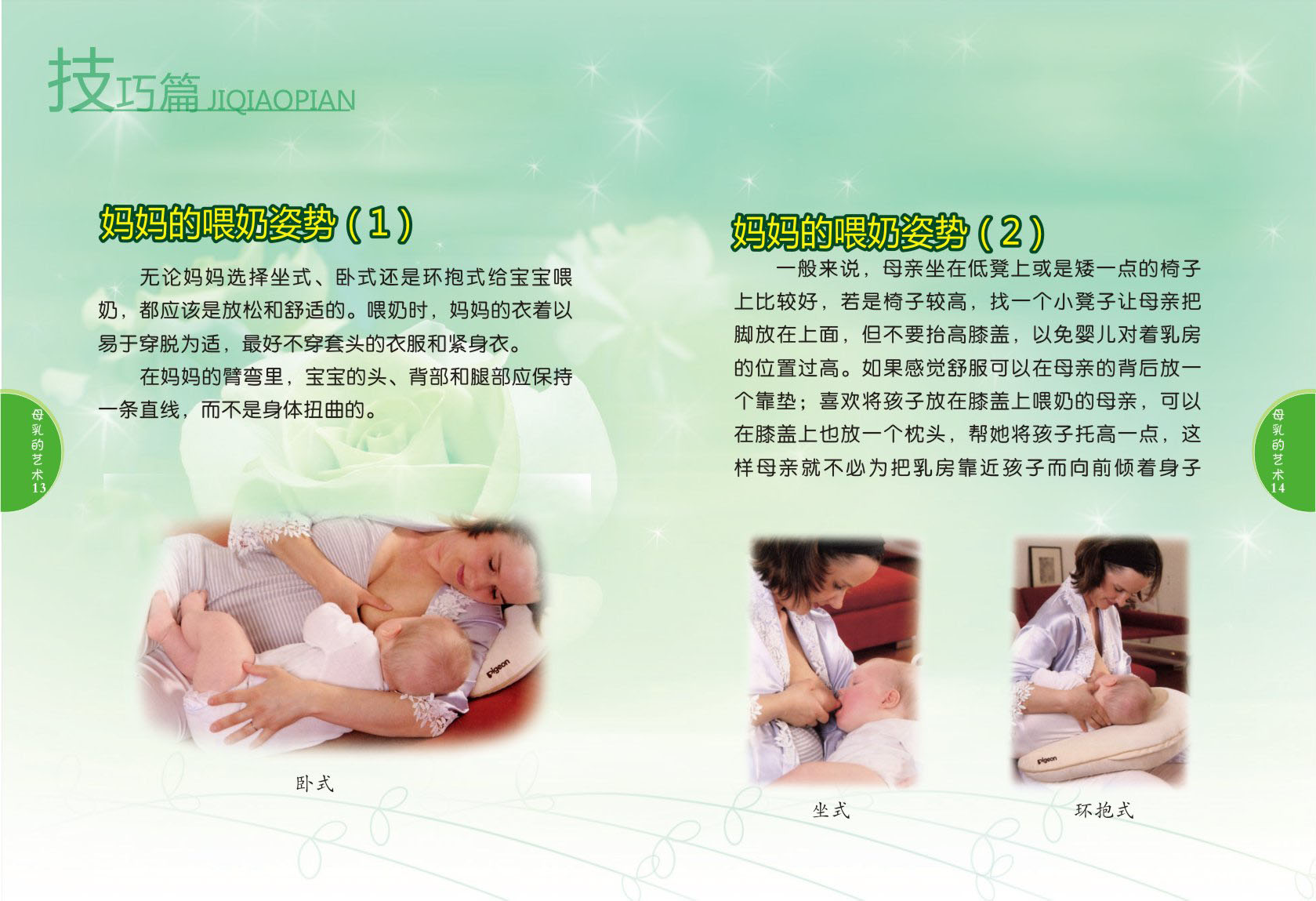 727 posters printed photo printing 857 9 art and benefits of breastfeeding mom breastfeeding posture