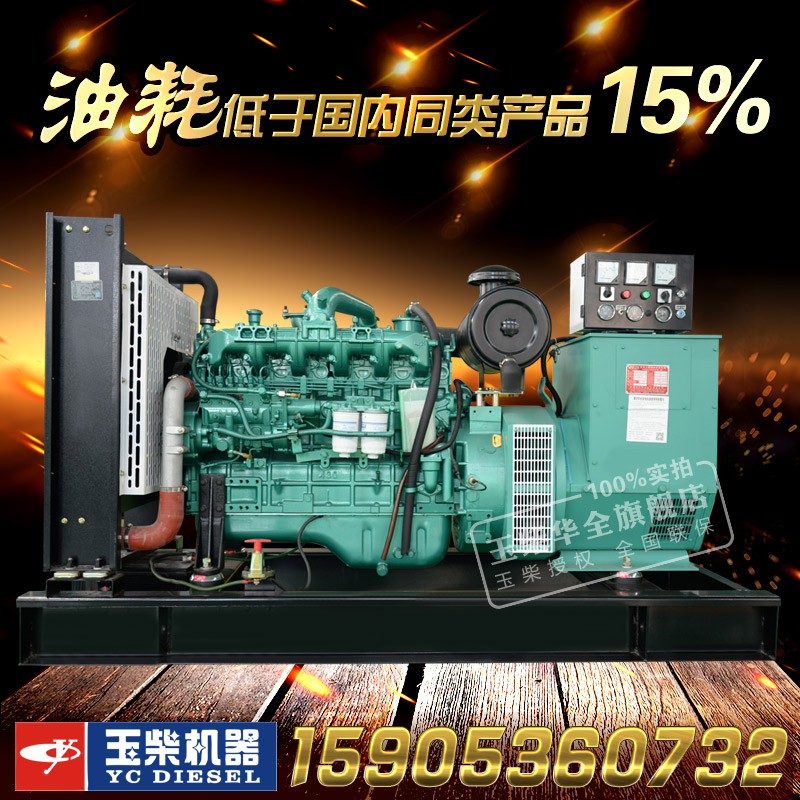 75 KW guangxi yuchai diesel generator set 75kw cooled six cylinder diesel engine electronic speed