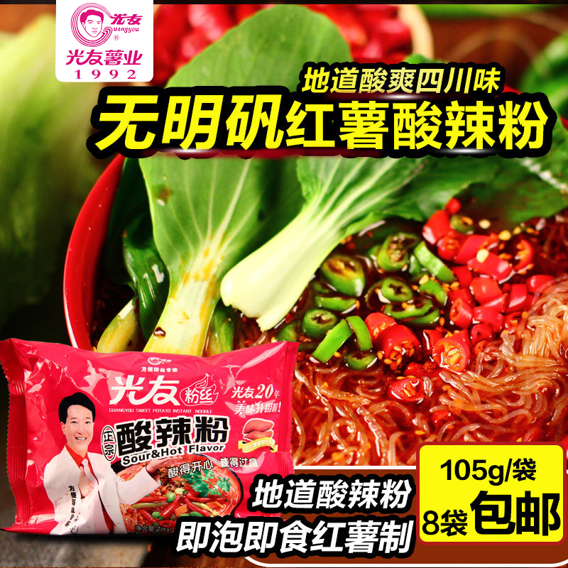 8 bags free shipping authentic light friends sichuan chongqing hot and sour sweet potato vermicelli and sour 105g pasta sauces snail powder