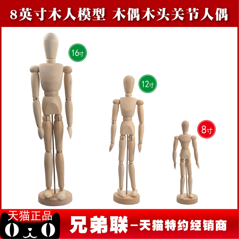 8 inch wooden model comic muren sketch model wooden puppets wooden dolls joint painting