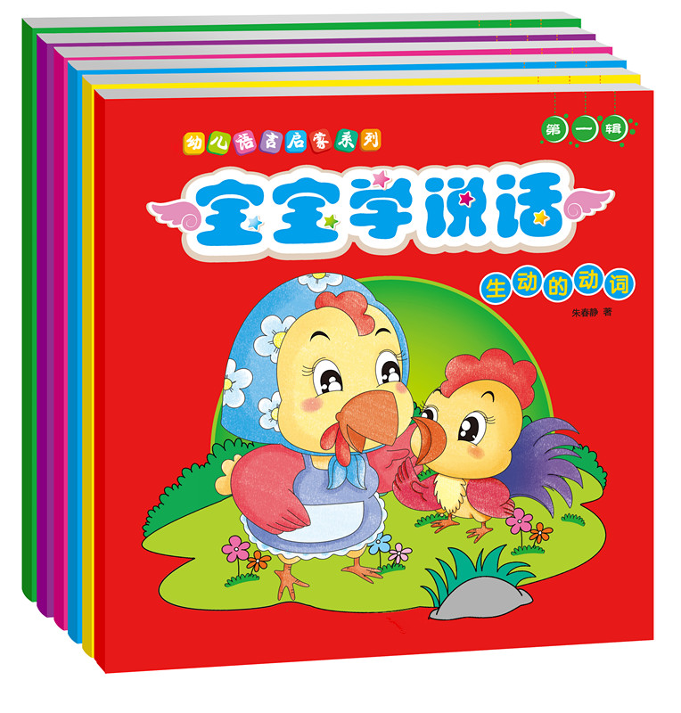 8 months-1-2-3-year-old baby learning to speak the language learn to speak early childhood enlightenment infants and young children picture books Books