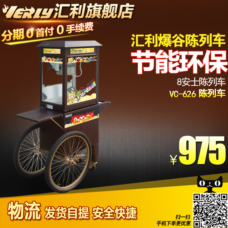 8 oz popcorn machine boutique showcase car VC-626 willy luxury commercial popcorn machine popcorn machine popcorn machine