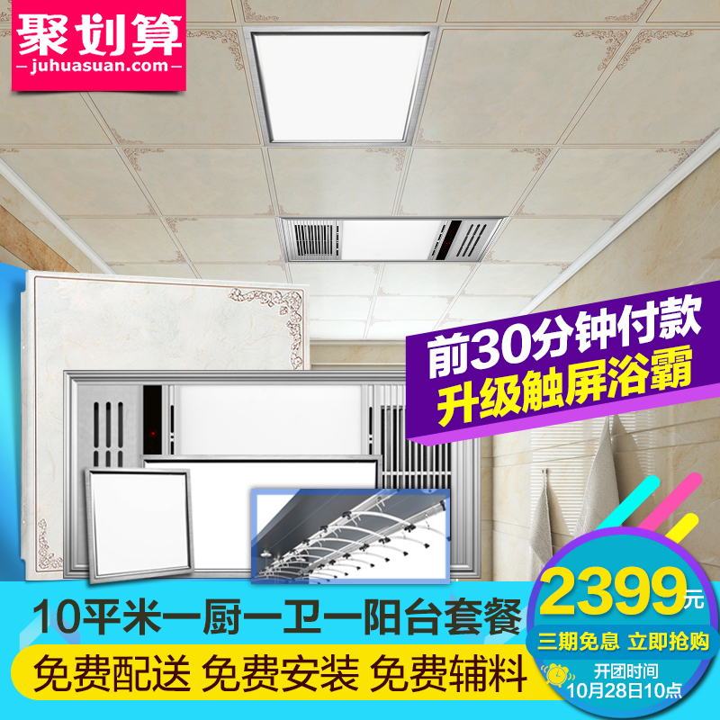 [8-square-meter科耐特] a total of 10 a kitchen and a bathroom balcony hand drying rack combo yuba warm wind yuba yuba led lights