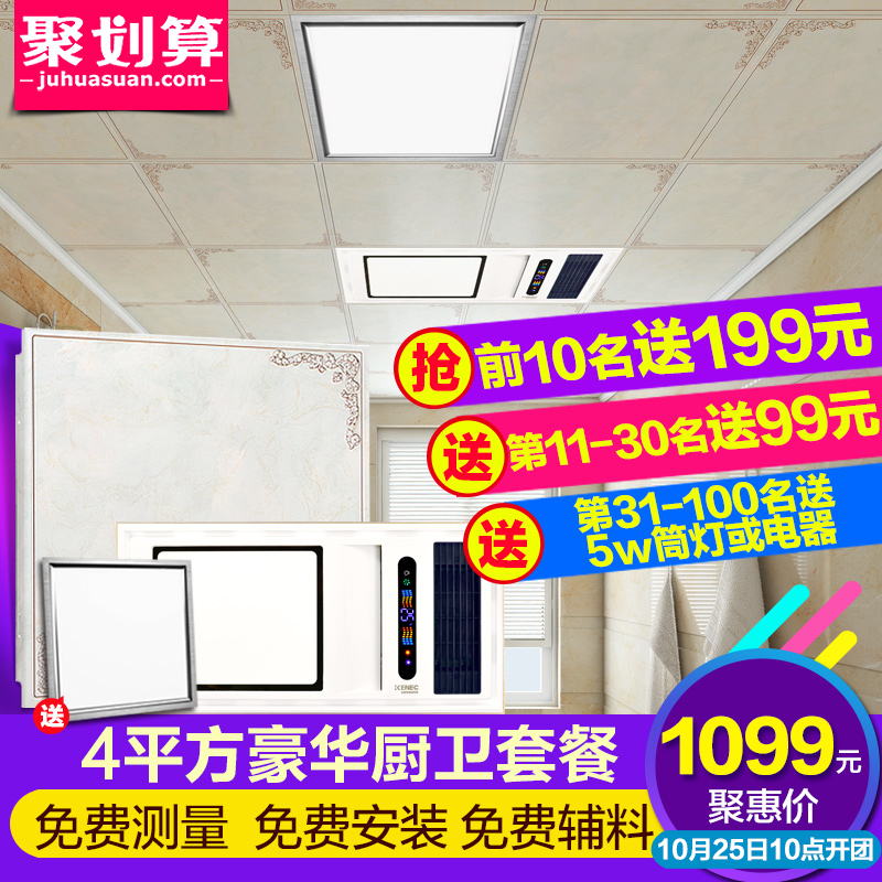 [8-square-meter科耐特] a total of 8 packages containing lvkou integrated ceiling kitchen and a bathroom relay package measuring