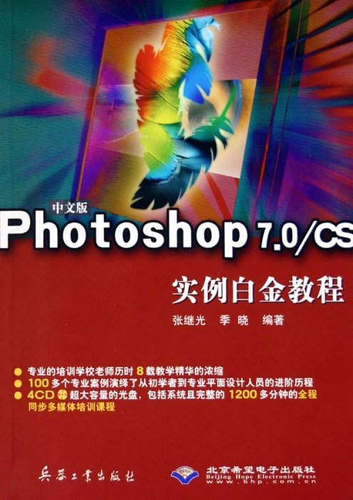 Examples platinum \ \ photoshop7.0 cs chinese version of the tutorial (with cd-rom