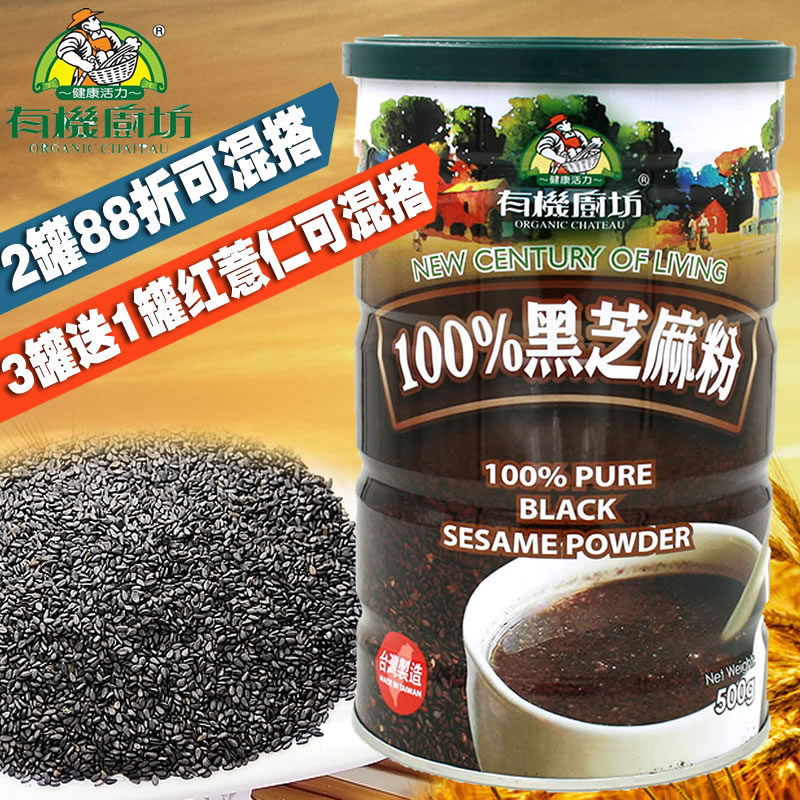 88 off shipping 2 cans of taiwan's imports of organic kitchen square 500 grams of black sesame powder meal replacement drink powders
