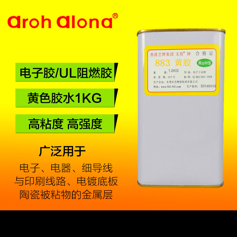 883 yellow plastic water not drawing high elastic high flame retardant electrical insulation adhesive glue strong degree electronic yellow plastic 1 kg
