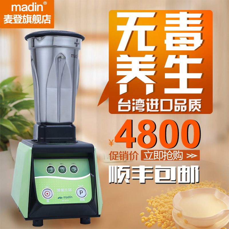 [9 stage 0 down payment 0 interest] madin/madden MD-301S ortolana broken home cooking machine conditioning machine