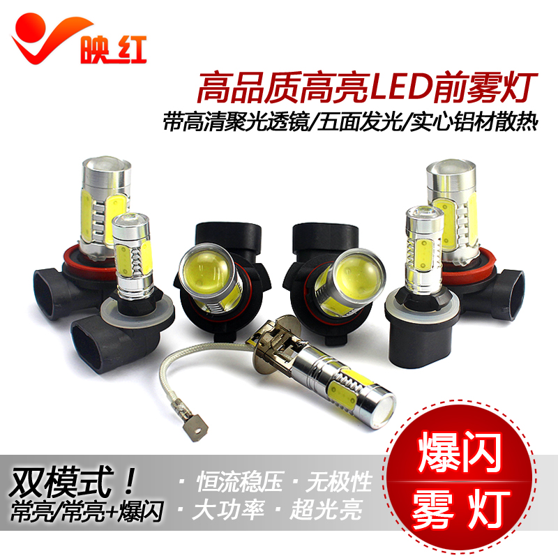 9006 881 h3 h8 h10 h11 car fog lights highlighting modified strobe led front fog lamps