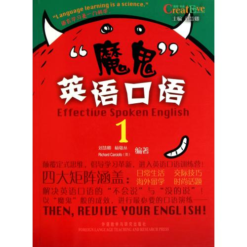 Devil spoken english (with cd-rom 1) emily lau//yang jing cong//(english) rich ... Genuine books language
