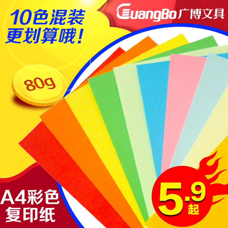 A broad range of 80 grams a4 color print copy paper copy paper sheets of colored paper origami children 100 color copy paper office