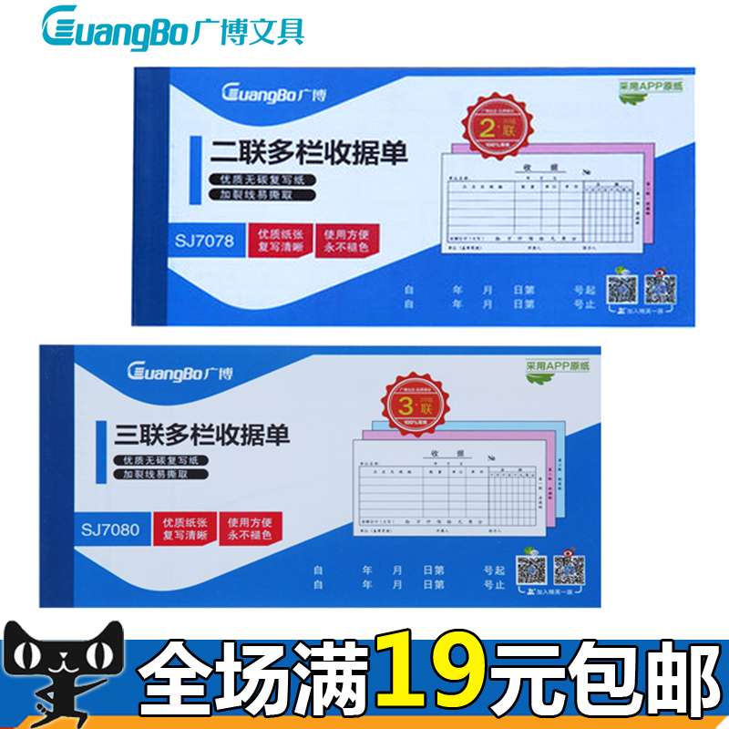 A broad range of SJ7078/7080 bivalent/triple grid receipts carbonless copy paper plus crack line delivery outstockroom Single