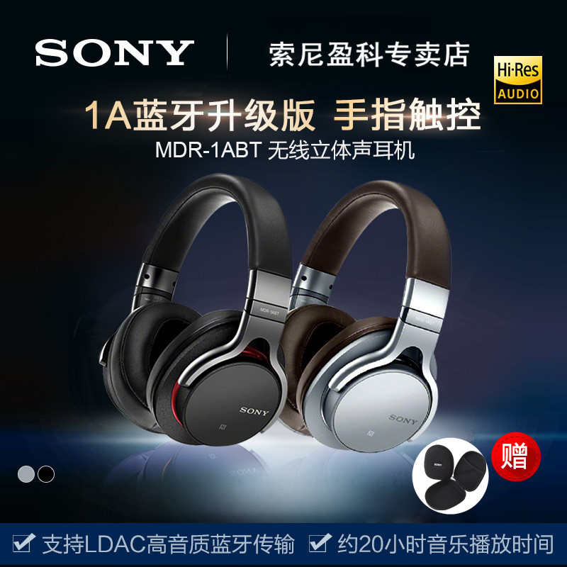 [A c e compression package delivery] sony/soine MDR-1ABT wireless bluetooth portable headset 1RBT upgrade