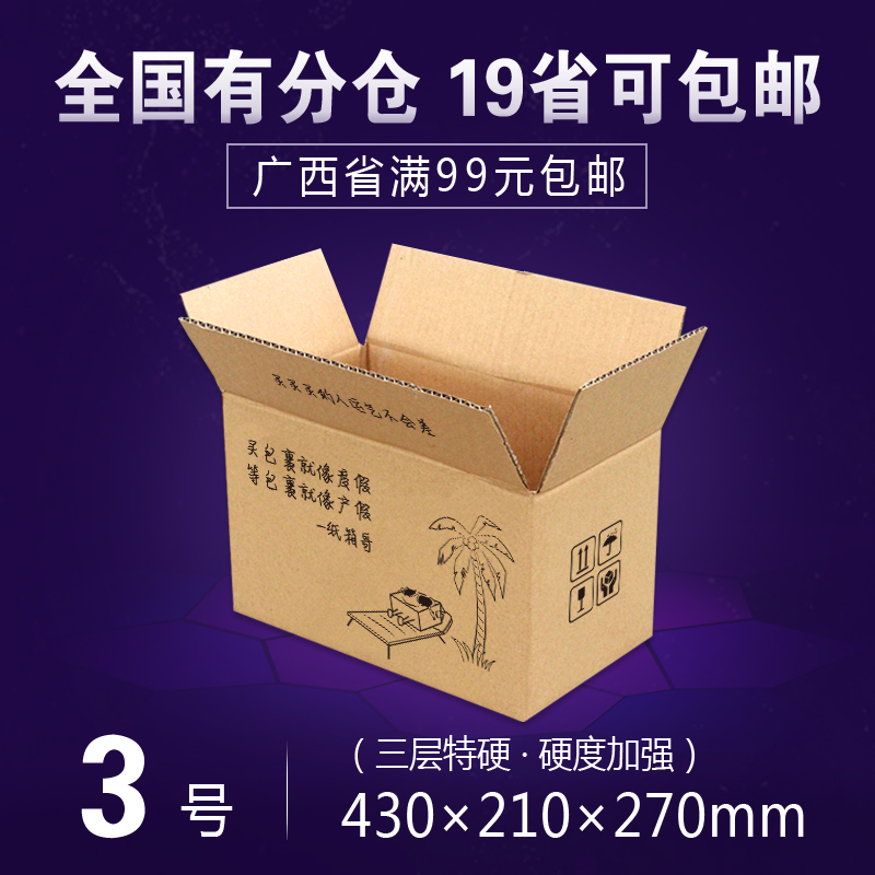 A cardboard box packaging boxes taobao express postal carton cardboard cartons three special hardware on 3 guangxi full shipping