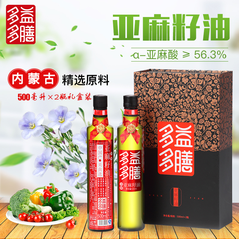 A lot of beneficial meal extra virgin cold pressed flaxseed oil flaxseed oil dewaxing edible linseed oil 500 ml * 2 gift