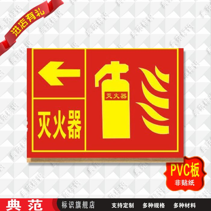 A model of the left direction signage fire extinguishers fire safety signs signs signs custom signs wall stickers