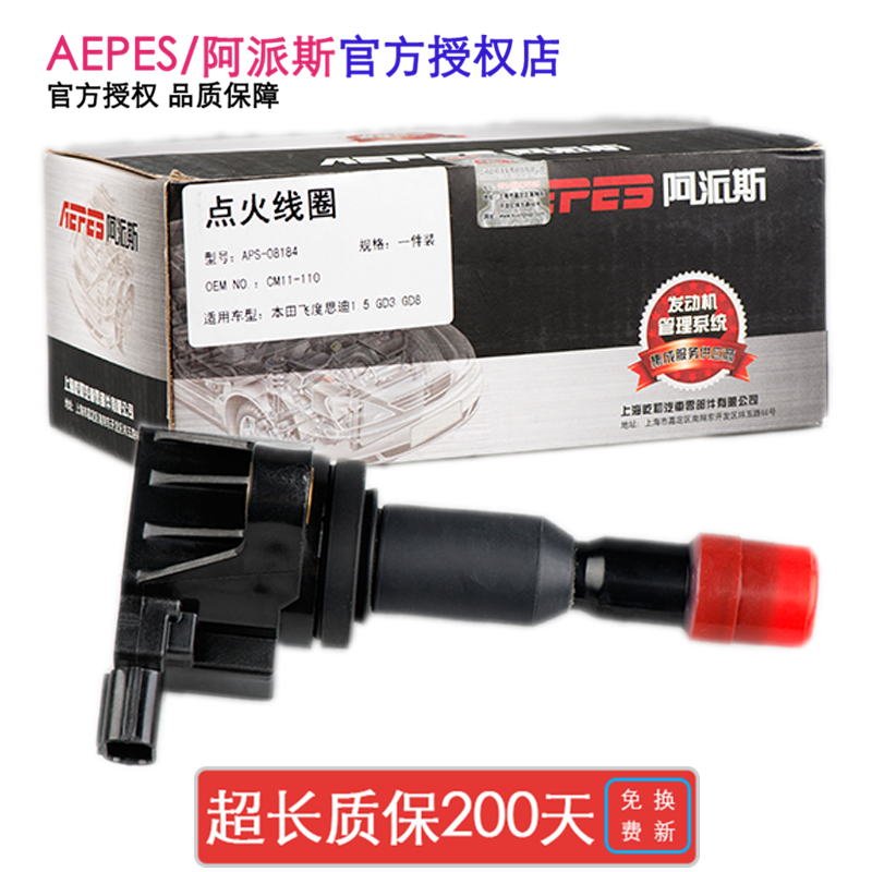 A paez ignition coil sidi feng fan honda fit old and new models front and rear 1.3/1.5 ignition coil
