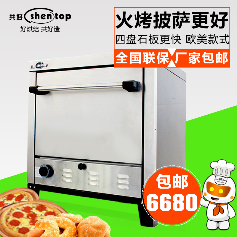 A total of good commercial gas oven pizza oven pizza oven pizza oven baking STPP-K11