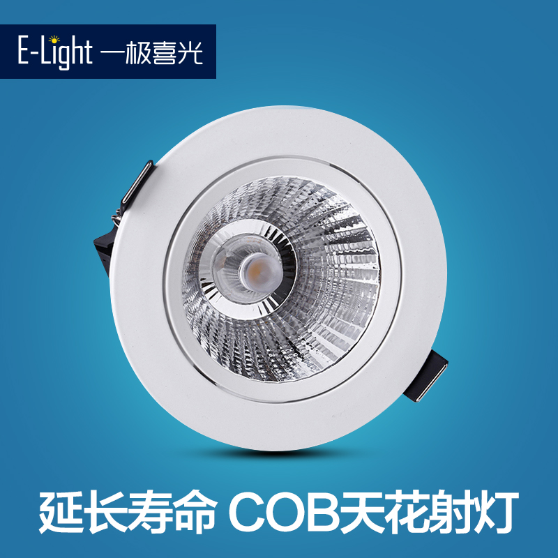 A very happy light led spotlights COB3W5W10W15W ceiling light super bright living room backdrop bovine lights a full