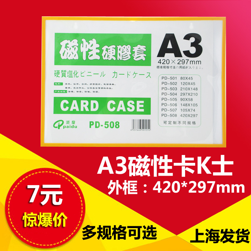 A3 a3 magnetic hard plastic taoka k disabilities magnetic stickers magnetic card pocket inventory card magnetic card taoka sets of sets of documents 420*297