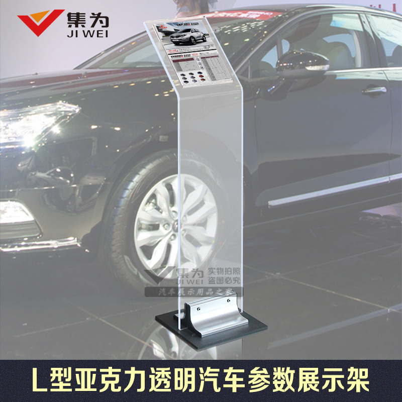 A4 acrylic brand vehicle parameters parameter display card brand licensing legislation acrylic parameters brand automobile 4s shop display card