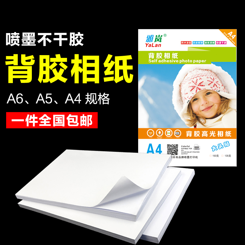 A4 adhesive photo paper high gloss photo paper 150g a6 emoticons 135g it is true adhesive photo paper inkjet printing