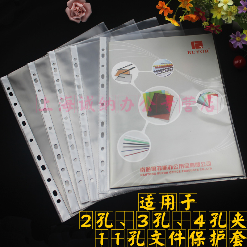 About 100 11 holes 5c binder bag 11 bags protective bag sheet protectors 11-hole paper bags a4 kits