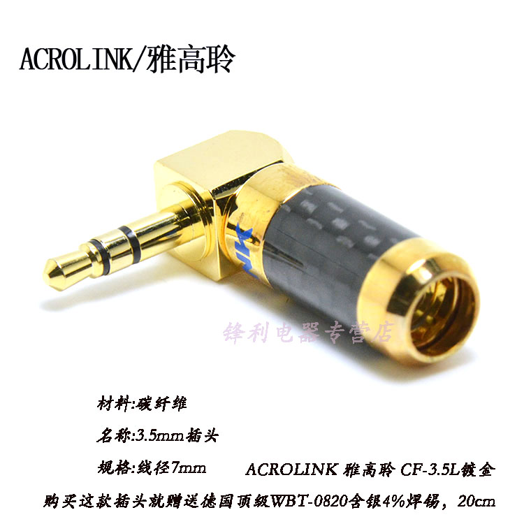 Accor masters acrolink cf-3.5l carbon gold-plated were5mm 5mm headphone plug welding head l elbow