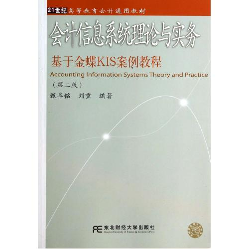 Accounting information systems theory and practice (with cd-rom based kingdee kis case tutorial 2nd edition 21 century higher education Will be taking into account the common materials) fu zhen ming//heavy liu genuine books