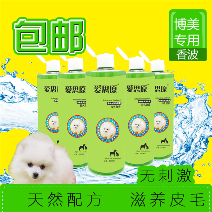 Ace original bimbo us special shampoo bath pet dog shampoo shower gel 500 ml ã ã dedicated pet