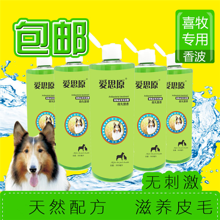 Ace original pet dog shampoo shower gel shetland sheepdog special shampoo bath 500 ml