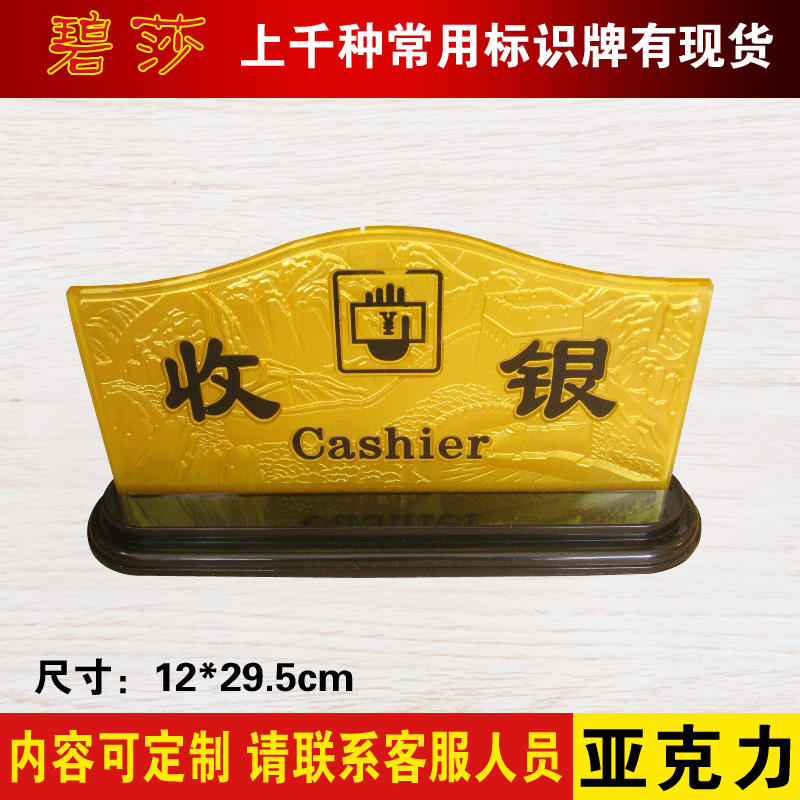 Acrylic embossed signs cashier cards business club hotel hotel acrylic taiwan card table card table card