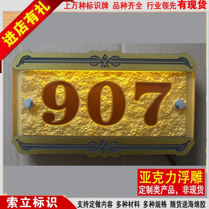 Acrylic upscale house with lights led lights doorplates doorplates hotels acrylic luminous signs with led lights