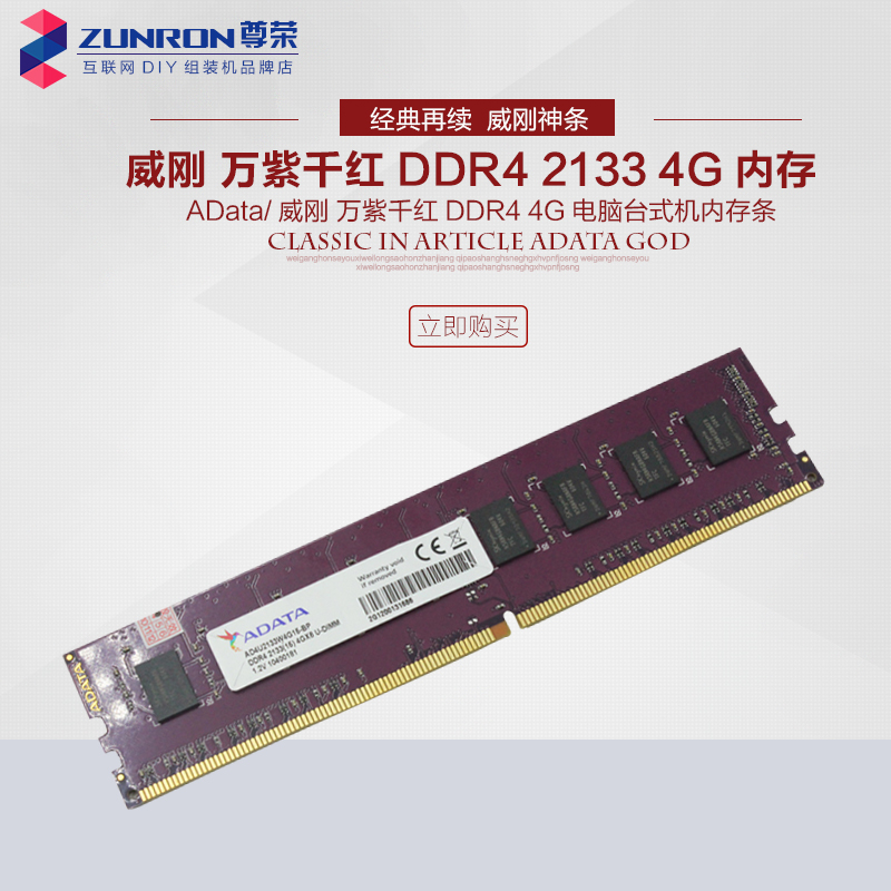 Adata/data 2133g single desktop computer memory ddr4 support b150 motherboard free shipping