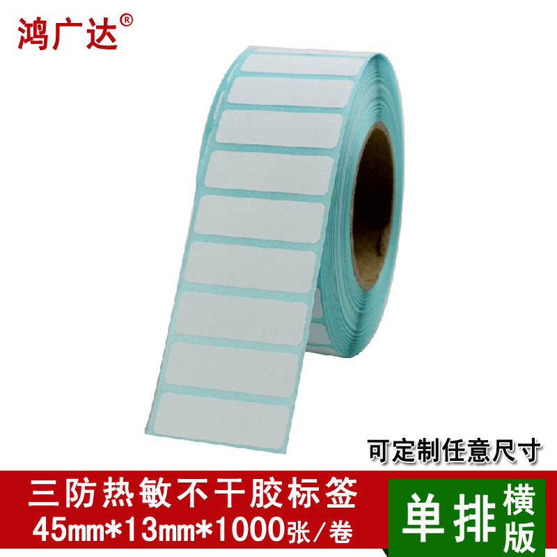 Adhesive thermal label printing paper thermal paper adhesive label paper barcode paper 45*13*1000