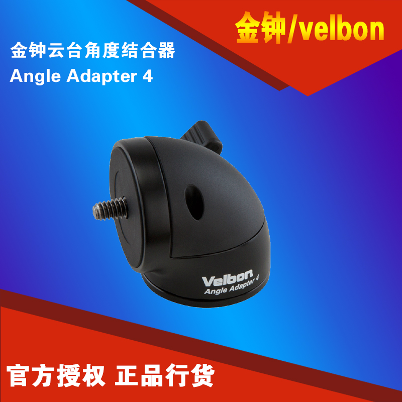 Admiralty velbon ptz angle angle adapter 4 in conjunction with the new
